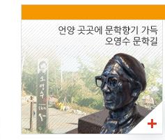 오영수문학길