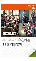 11월개봉영화